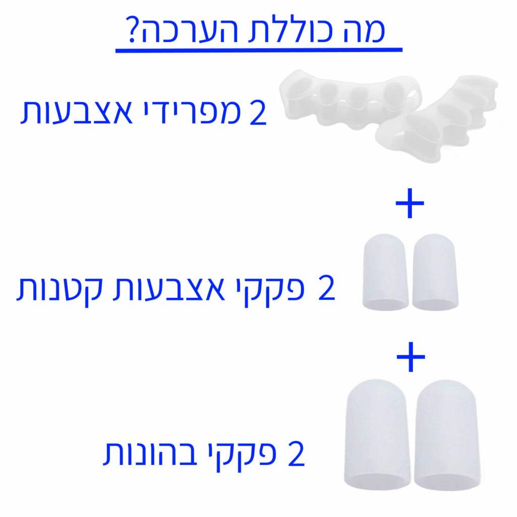 מה כוללת ערכה לטיפול באצבע פטיש